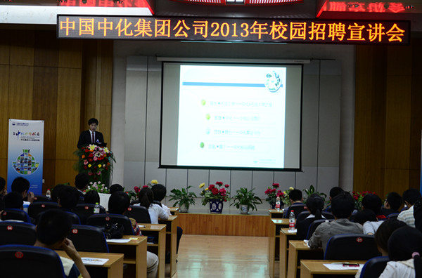 届毕业生校园招聘宣讲会在学校翠宫报告厅举行.中国中化集团公司弘