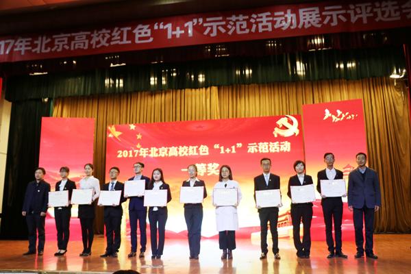 """石大学生党支部获北京高校红色""""1+1""""示"""