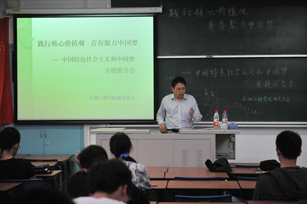 """特点,讲解了习近平总书记关于""""中国梦&rdquo"""